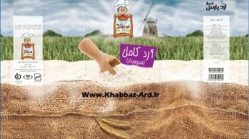3-Complete Flour